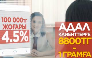Рекламный ролик в шымкенте
